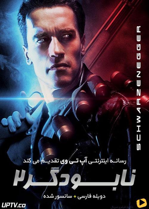 دانلود رایگان فیلم نابودگر ۲ Terminator 2 Judgment Day 1991 با زیرنویس فارسی چسبیده + دوبله