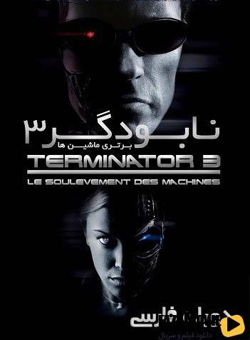 دانلود رایگان فیلم نابودگر ۳ Terminator 3: Rise of the Machines 2003 با زیرنویس فارسی چسبیده + دوبله
