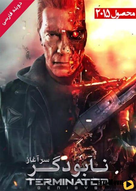 دانلود فیلم رایگان نابودگر ۵ – Terminator Genisys 2015 با زیرنویس فارسی چسبیده + دوبله