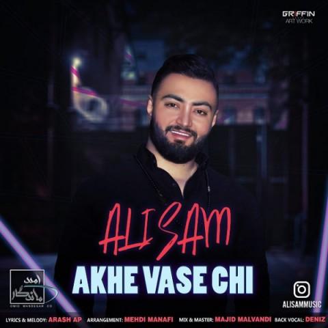 دانلود آهنگ جدید علی سام به نام آخه واسه چی