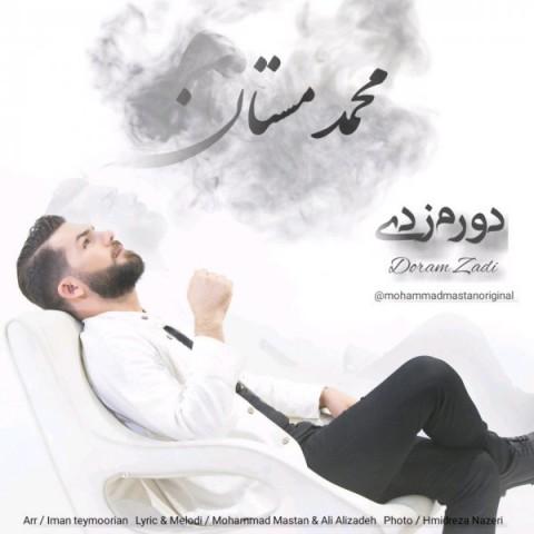 دانلود آهنگ جدید محمد مستان به نام دورم زدی