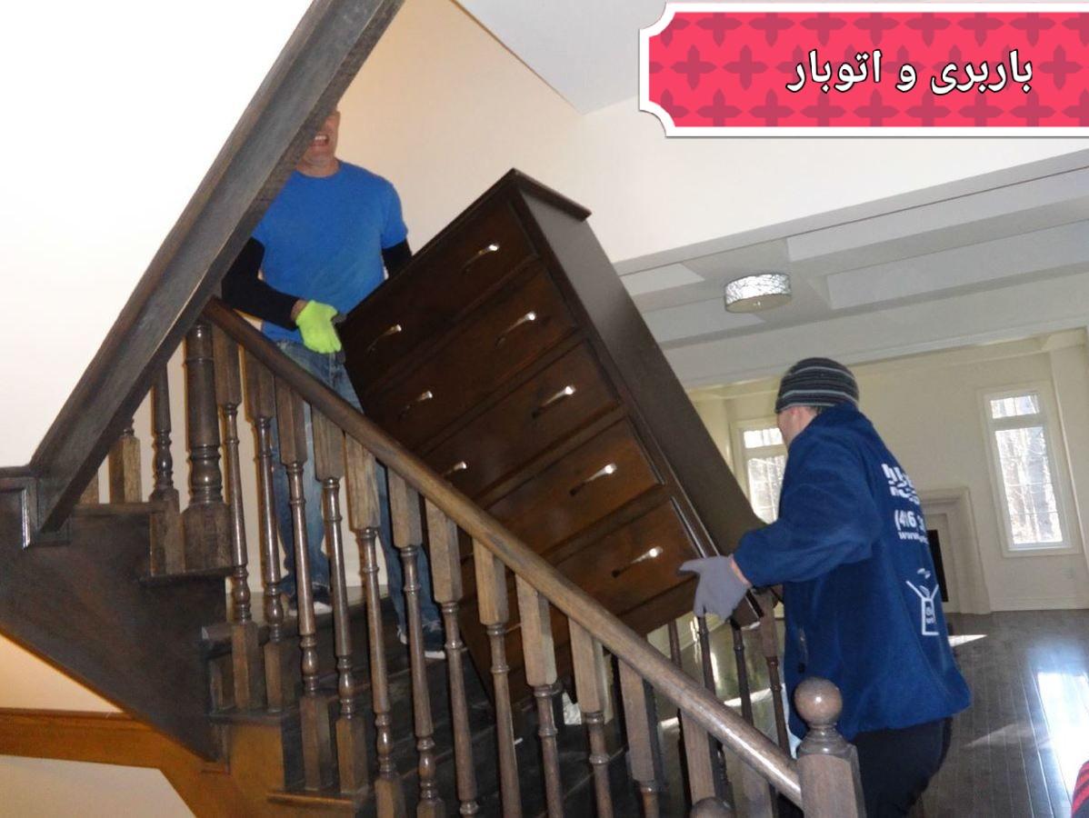 اتوبار و باربری تهرانسر 44666323》اثاث کشی