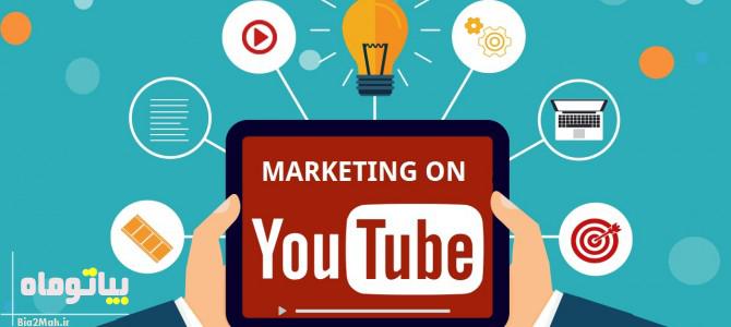 بازاریابی محتوا در یوتیوب