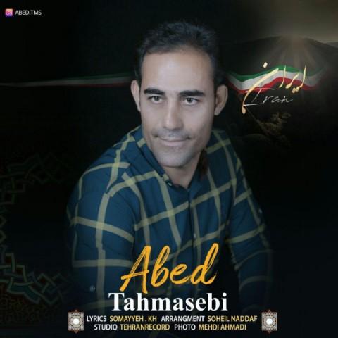 دانلود آهنگ جدید عابد طهماسبی به نام ایران