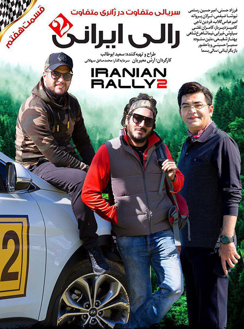 دانلود رایگان قسمت هفتم 7 سریال رالی ایرانی 2 با چهار کیفیت