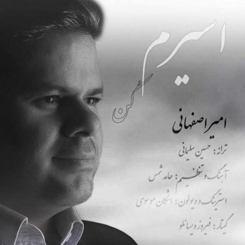 دانلود آهنگ جدید امیر اصفهانی به نام اسیرم کن