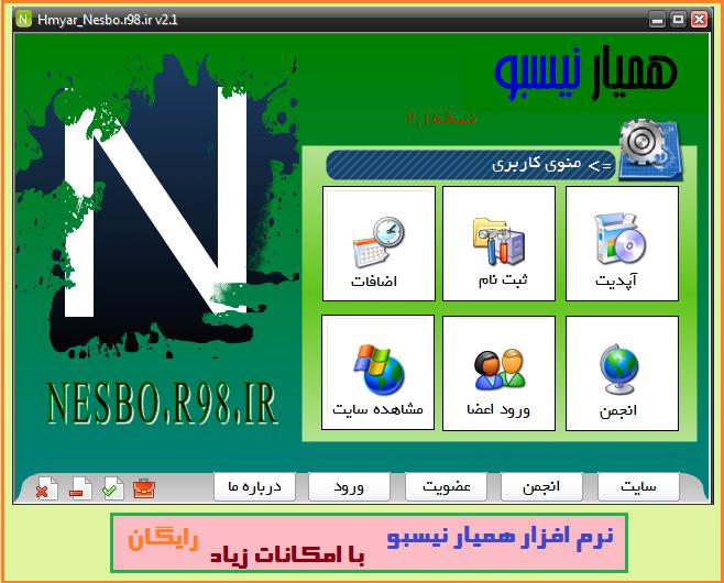 نرم افزار فارسی همیار نیسبو نسخه 2.1