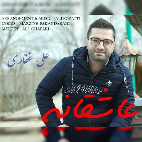 دانلود آهنگ جدید علی غفاری به نام عاشقانه