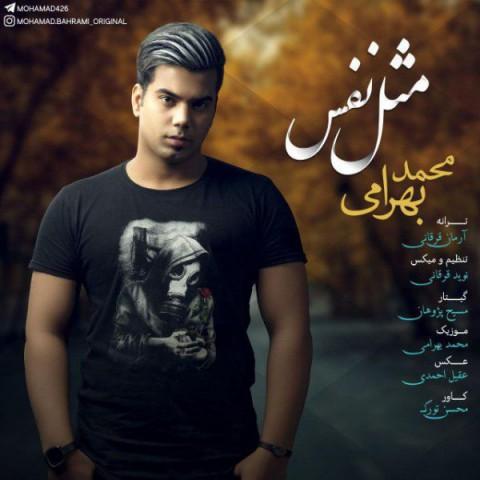 دانلود آهنگ جدید محمد بهرامی به نام مثل نفس