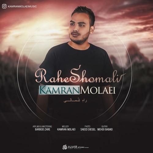 http://rozup.ir/view/2889968/Kamran-Molaei-Rahe-Shomali.jpg