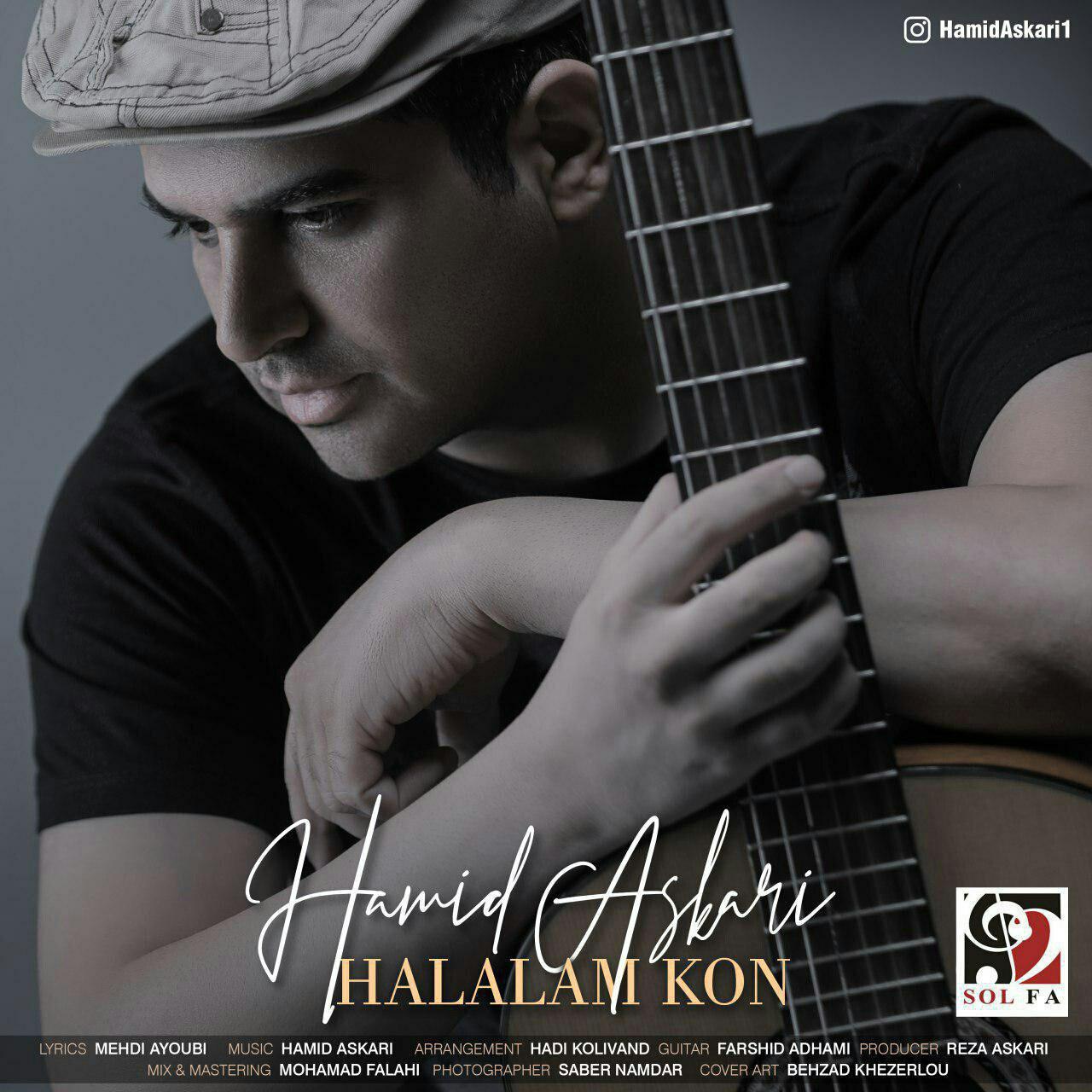 دانلود موزیک جدید و زیبای حمید عسکری بنام حلالم کن