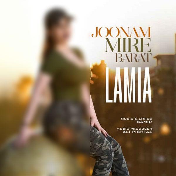 جونم میره برات لامیا