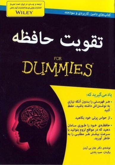 دانلود کتاب تقویت حافظه خیلی خوب