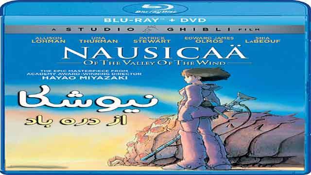 انیمیشن نیوشکا از دره باد-دوبله-Nausicaa of the Valley of the Wind 1984
