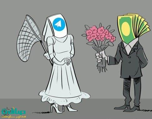 ازدواج موقت و صیغه به سبک تلگرامی!
