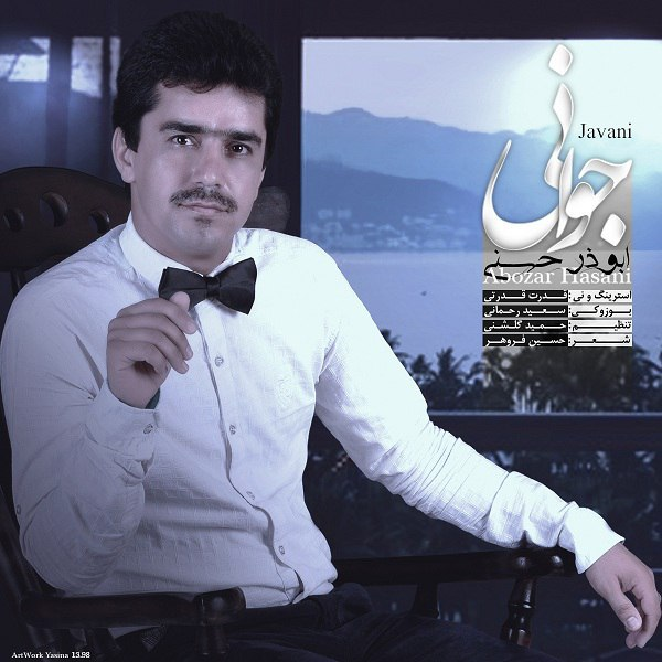 دانلود آهنگ جدید ابوذر حسنی به نام جوانی