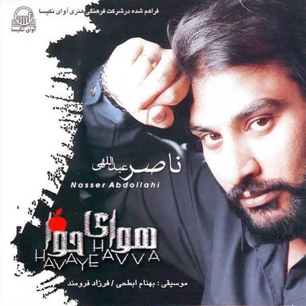 میخوام از شما بخونم ناصر عبداللهی