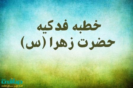 متن و ترجمه خطبه فدکیه حضرت زهرا (س)