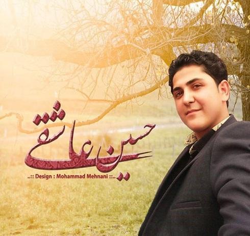 دانلود آهنگ جدید کرمانجی حسین عاشقی به نام گلامن