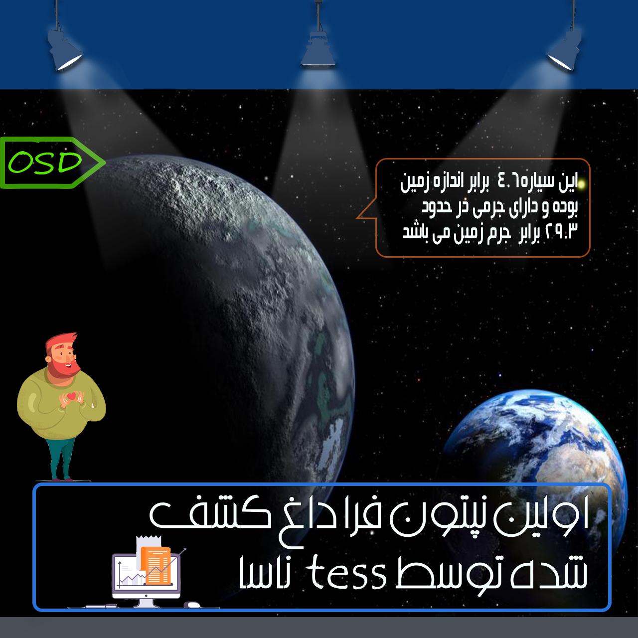 اولین نپتون فرا داغ کشف شده توسط tess ناسا