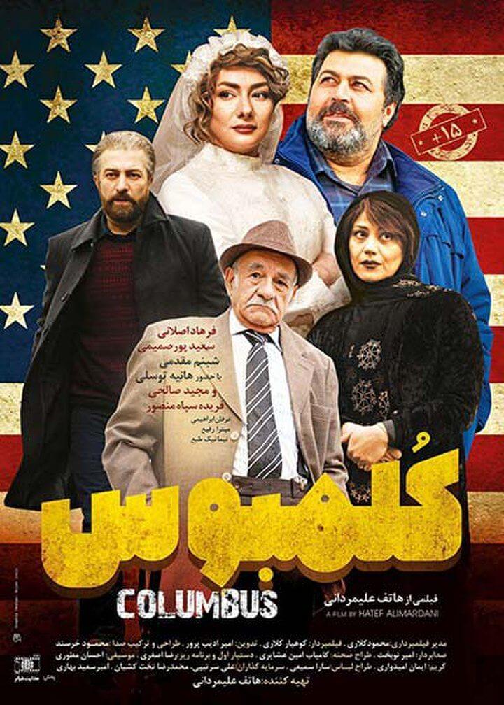 فیلم سینمایی کلمبوس