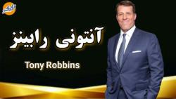 تونی رابینز و صحبت هایی از جنس طلا
