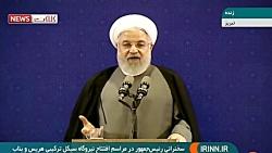 واکنش رئیس جمهور به تحریم ظریف