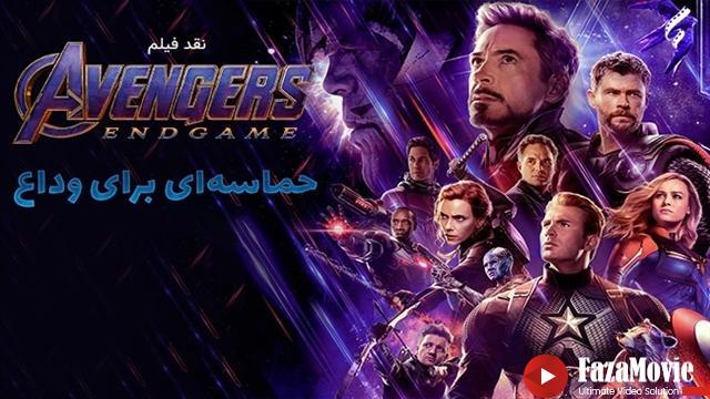 فیلم انتقام جویان پایان بازی با زیرنویس فارسی