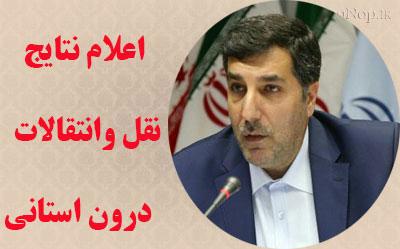 اعلام نتایج نقل وانتقالات درون استانی فرهنگیان آذربایجانشرقی