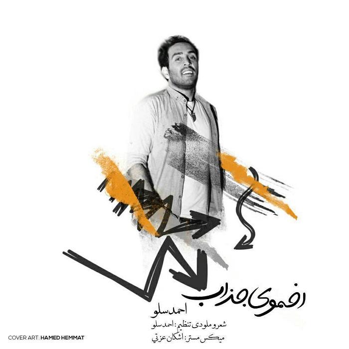 دانلود آهنگجدید احمد سولو به نام اخموی جذاب