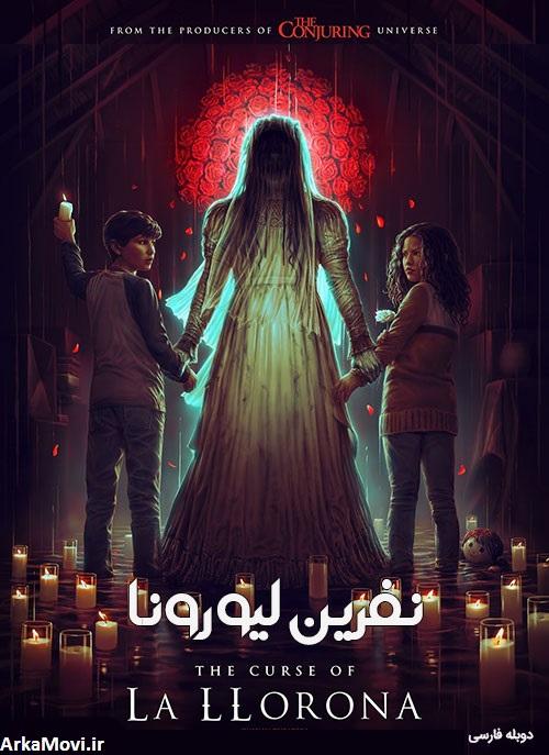 دانلود دوبله فیلم نفرین لیورونا The Curse of La Llorona 2019