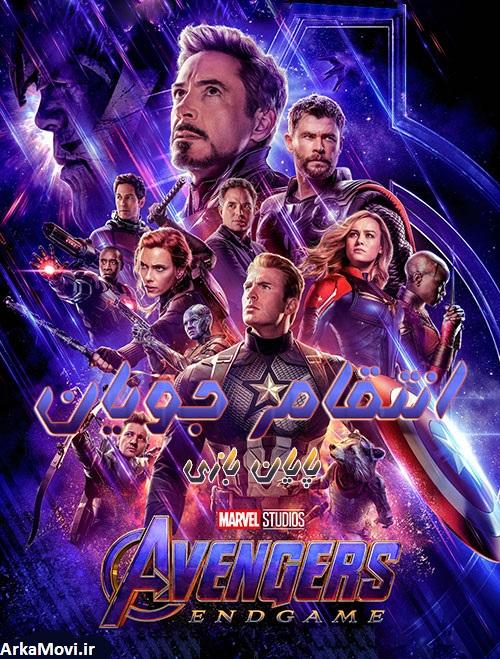 دانلود دوبله فیلم انتقام جویان پایان بازی Avengers: Endgame 2019