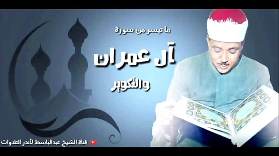 آل عمران تکویر استاد عبدالباسط