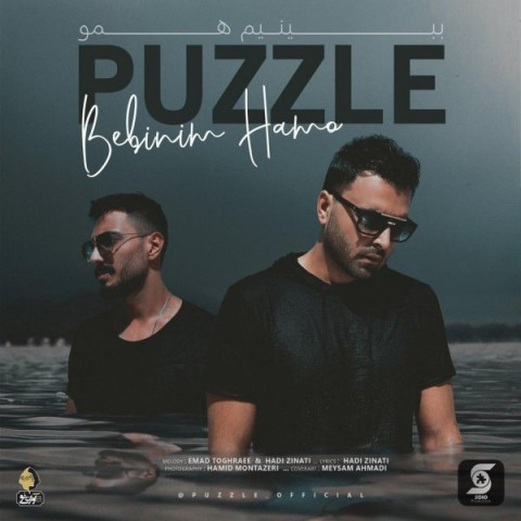 Puzzle Band - Bebinim Hamo