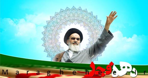 تبریک آغاز دهه فجر انقلاب اسلامی
