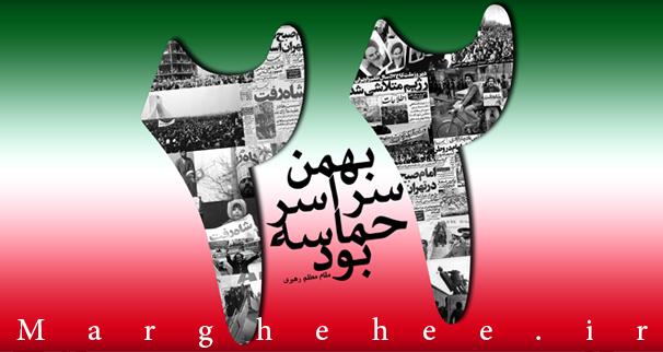 دعوت به حضور در راهپیمایی ۲۲ بهمن
