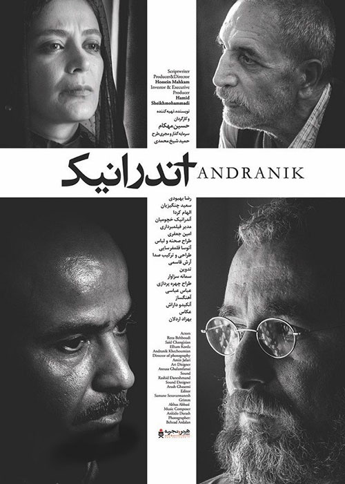 دانلود فیلم سینمایی آندرانیک Andranik با کیفیت عالی 1080p Full HD
