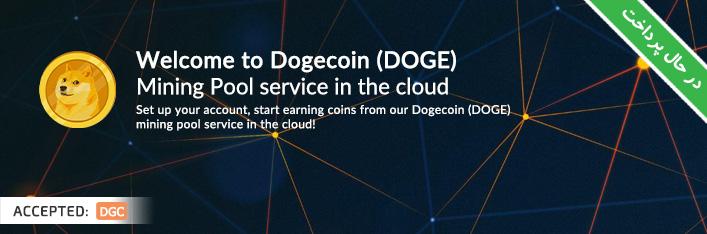 سایت استخراج ابری Doge Miners همراه با 1H/s قدرت استخراج رایگان