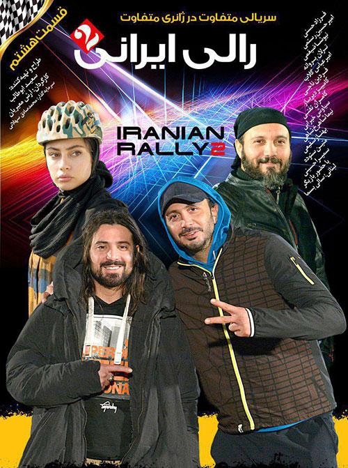 قسمت هشتم سریال رالی ایرانی 2