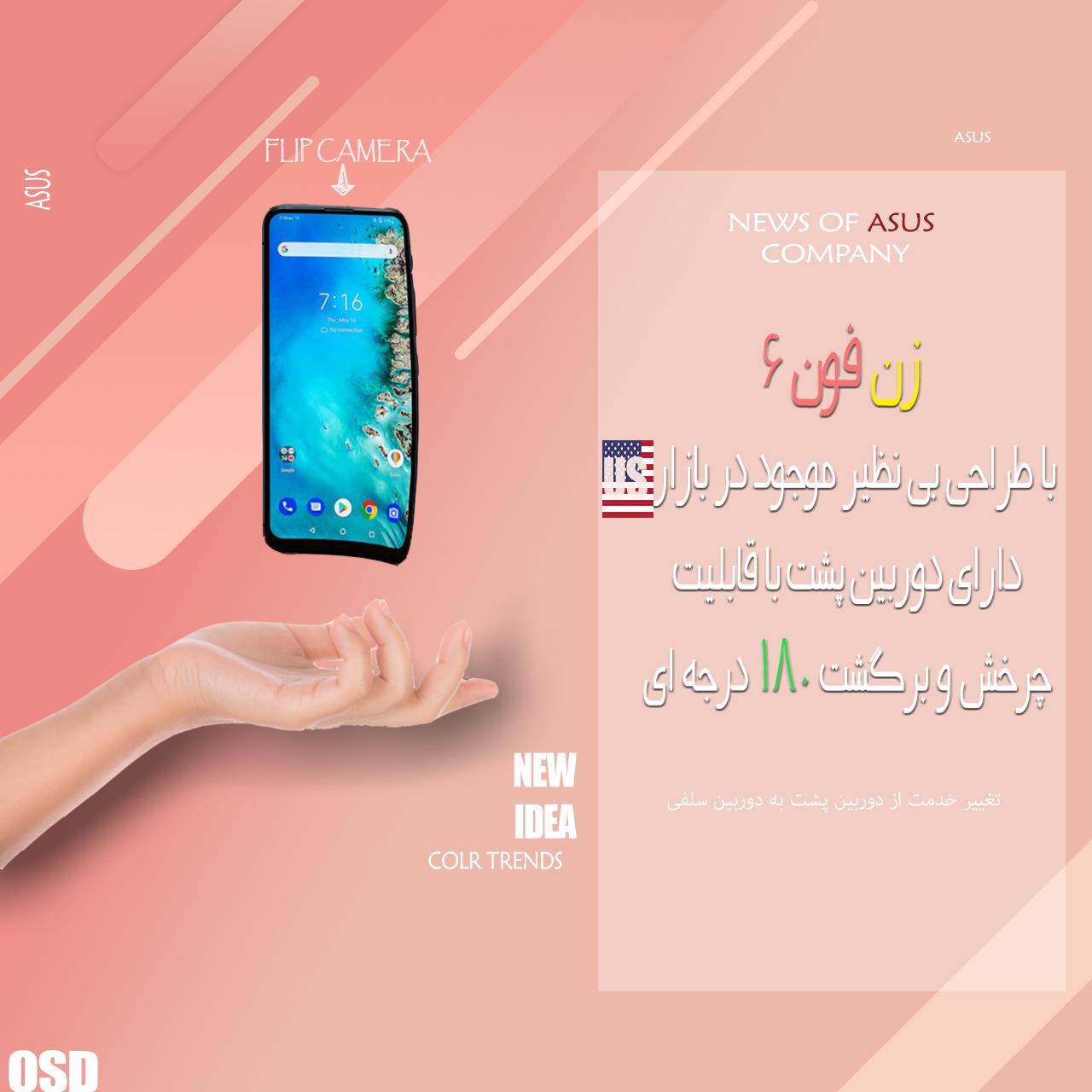 زِن فون 6 ASUS با طراحی بی نظیر موجود در بازار US :