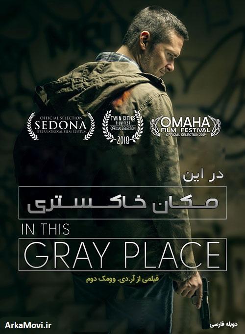 دانلود دوبله فیلم در این مکان خاکستری In This Gray Place 2018