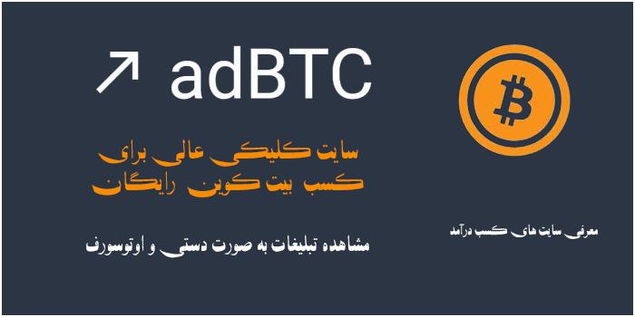 آموزش برداشت از سایت از سایت Adbtc