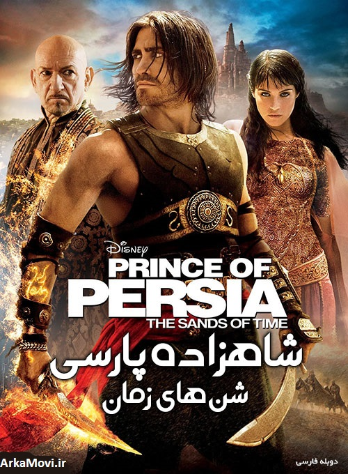 دانلود فیلم شاهزاده پارسی: شنهای زمان ۲۰۱۰ با دوبله فارسی