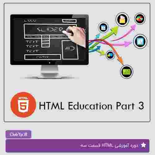 آموزش HTML قسمت 3