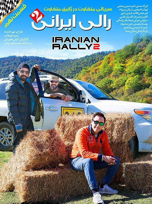 دانلود قسمت نهم مستند مسابقه رالی ایرانی ۲ با کیفیت عالی 1080p Full HD
