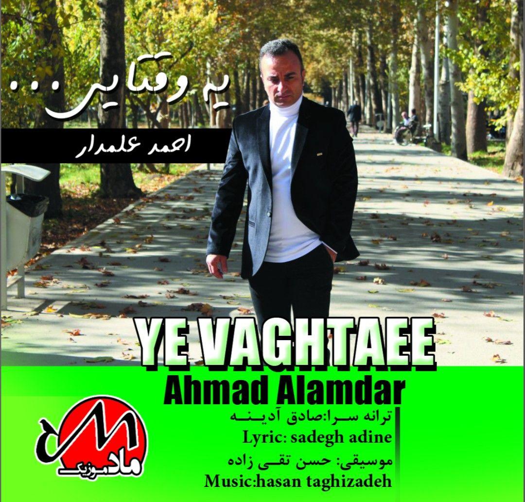 دانلود آهنگ جدید احمد علمدار به نام یه وقتایی