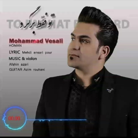 دانلود آهنگ جدید محمد وصالی به نام تو فقط برگرد