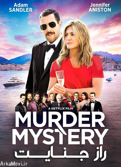 دانلود فیلم راز جنایت با دوبله فارسی Murder Mystery 2019