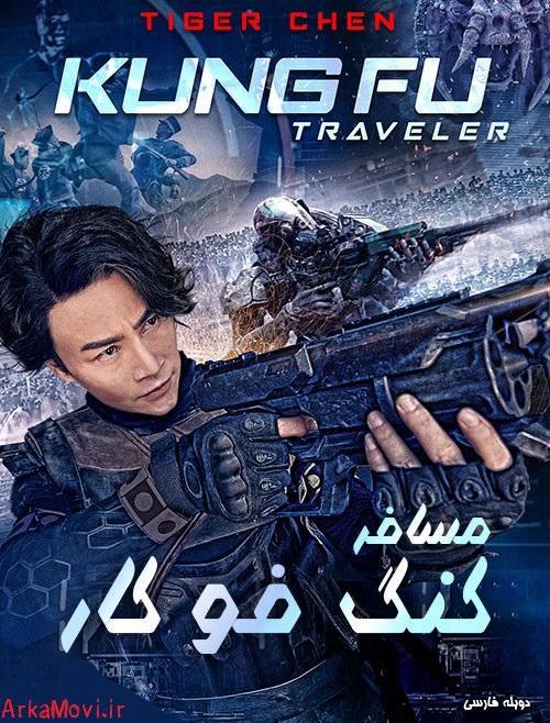 دانلود دوبله فیلم مسافر کنگ فو کار Kung Fu Traveler 2017