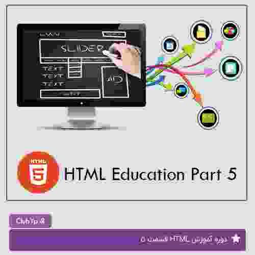 آموزش HTML قسمت 5